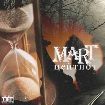 MArt — Цейтнот (2014)