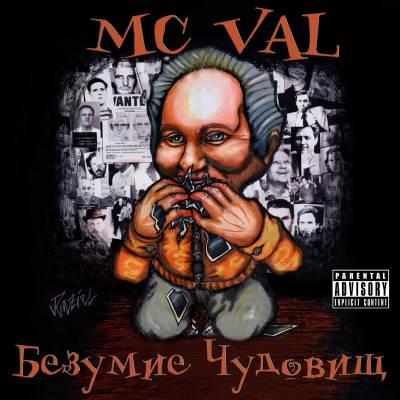 MC Val — Безумие Чудовищ (2014)