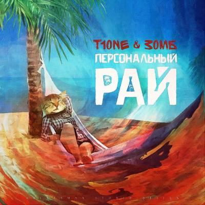 T1One, Зомб — Персональный рай (2014)