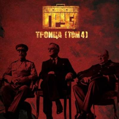 Каспийский Груз - Троица. Том IV (2014) (п.у. The Chemodan, Brick Bazuka, Триагрутрика)