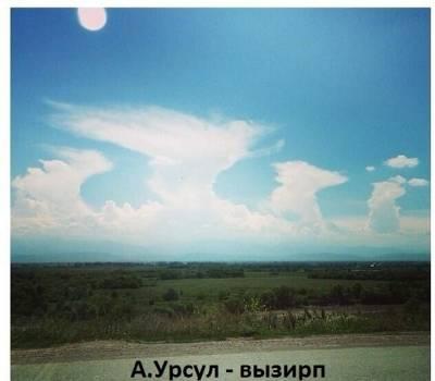 А.Урсул (Чёрная Экономика) — Вызирп (2014)