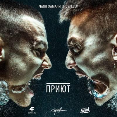 Чаян Фамали x Cvpellv — Приют (2014) single