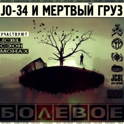 JO-34 и Мёртвый Груз — Болевое (2014)