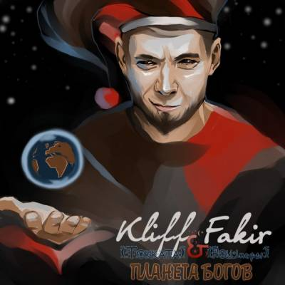 Kliff (Tokkata) & Fakir (Poluмиры) — Планета Богов (2014)