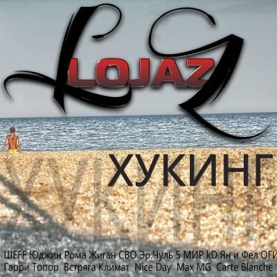 Lojaz (УэР.А. Убитые Рэпом) — Хукинг (2014)