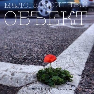 Малогабаритный — Объект (2014)