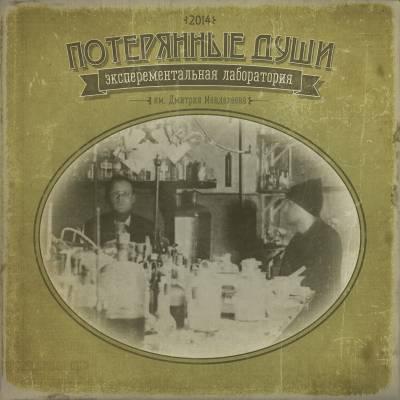 Потерянные Души — Экспериментальная лаборатория имени Дмитрия Менделеева (2014)