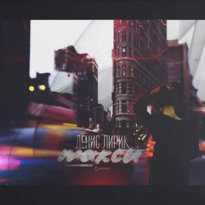 Денис Лирик — Такси (2014)