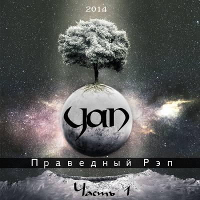 Yan — Праведный Рэп (Часть 1) (2014)