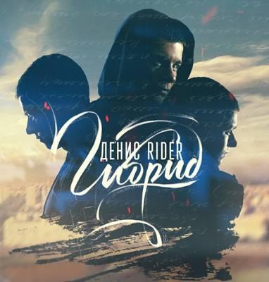 Денис RiDer — Гибрид (2014)