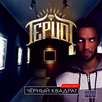 Герцог — Чёрный Квадрат (2014) mixtape