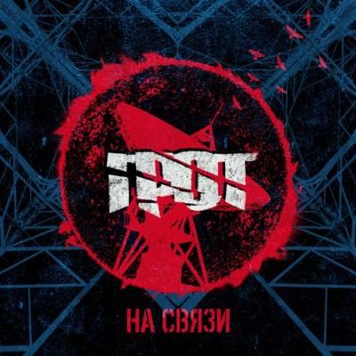 ГРОТ — На связи (2014) EP