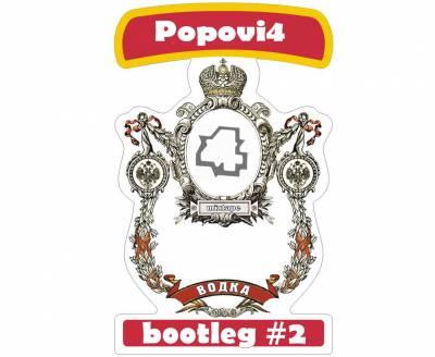 Popovi4 — Bootleg # 2