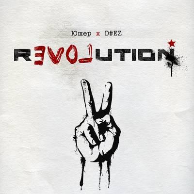 Юшер x D#EZ — rEVOLution (2014)