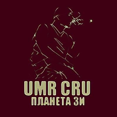 UMR CRU — Планета Зи (2014)