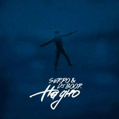 SERPO & DJ BOOR — На дно (2014)