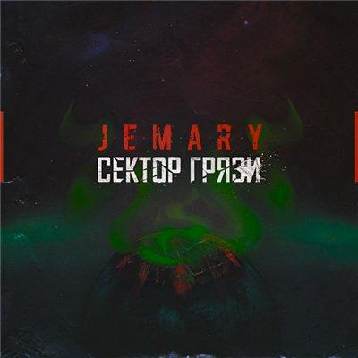 Jemary — Сектор грязи (2014)