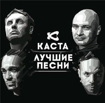 Каста — Лучшие песни (2014)