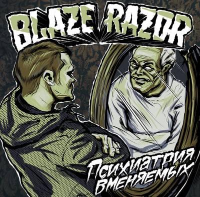 Blaze Razor — Психиатрия Вменяемых (2014)