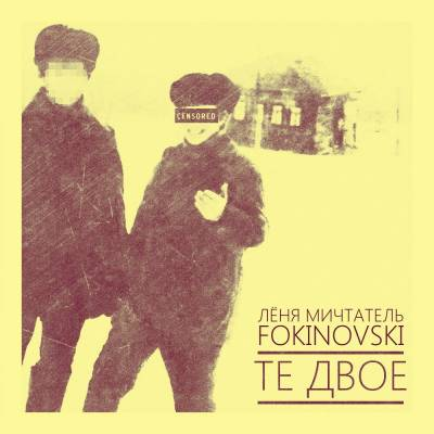 Лёня Мичтатель & Fokinovski — Те двое (2014)