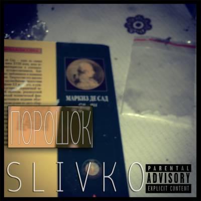 Slivko — Порошок (2014)