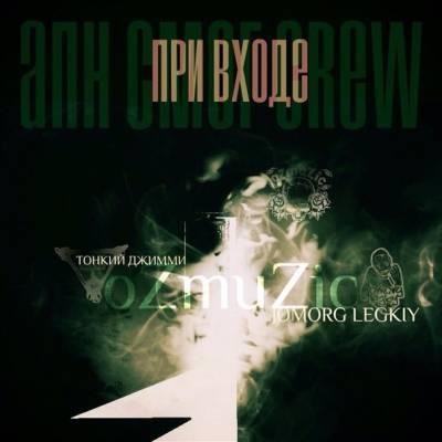 Апн Смог Crew & oZmuZic — При входе (2014) EP