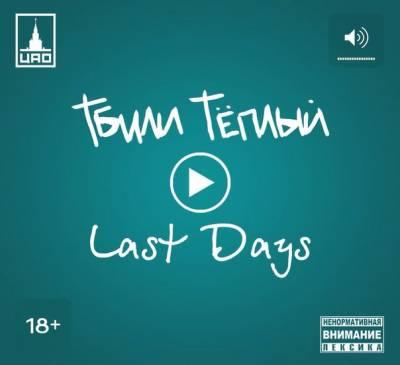 Тбили Тёплый — Last Days (2014)