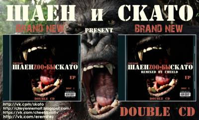 Skato & Шаен a.k.a. Cheyenne — Zoo-Бы (Double CD) (2014)