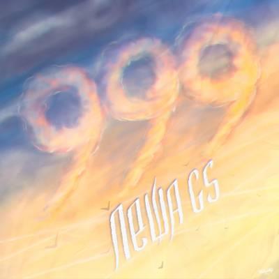 Леша Gs — 999 (2014)