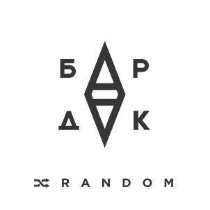БарДак (Стольный Град) — #RANDOM (2014)