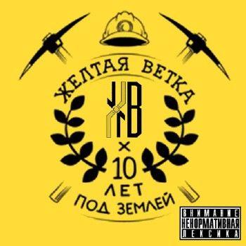 Жёлтая ветка — 10 лет под землёй (2014)