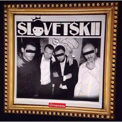 Словетский — Оттепель (2014)