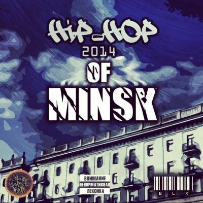 Hip-Hop of Minsk (2014)