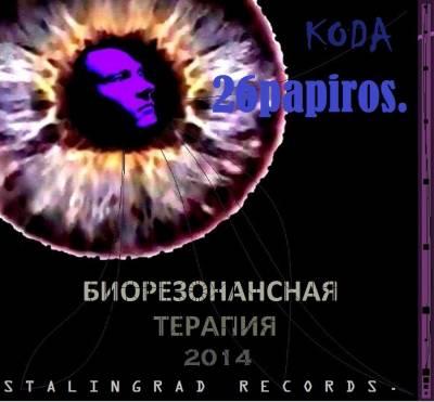 26papiros — Биорезонансная терапия (Кода) 2014