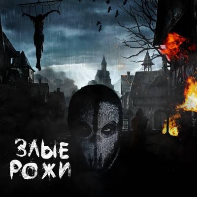 РОЖИ — Злые (2014)