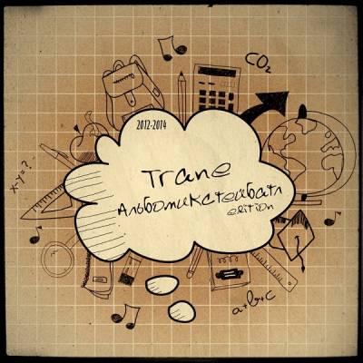 Trane — Альбомикстейбатл edition (2012-2014)