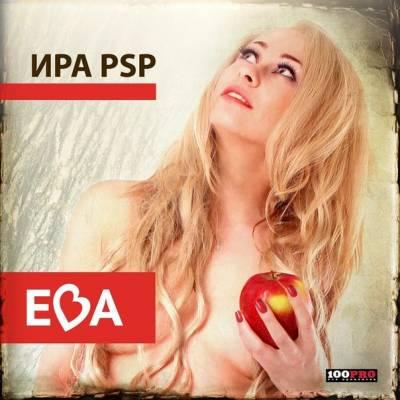 Ира PSP — Ева (2015) (п.у. Крэк, Витёк, Блондинка КсЮ, Кима, ШыZa, Типичный Ритм, Jein)