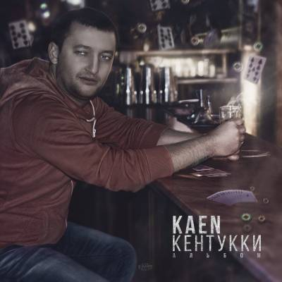 Kaen — Кентукки (2015)