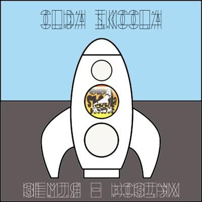 Olda Skoola — Земля - Воздух (2015)