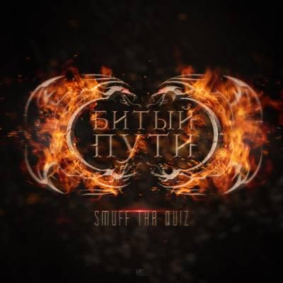 Сбитый c Пути & Smuff Tha Quiz — Падение Олимпа (2015) EP