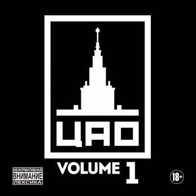 ЦАО Volume —  1 (2015)