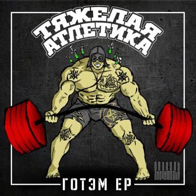 Тяжёлая Атлетика — ГОТЭМ (2015) EP