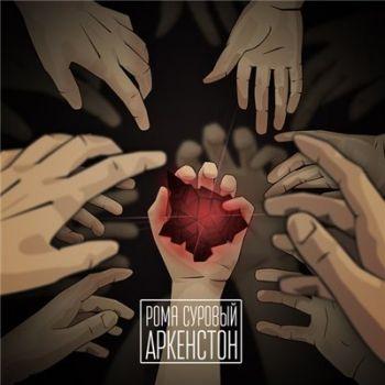 Рома Суровый — Аркенстон (2015) EP