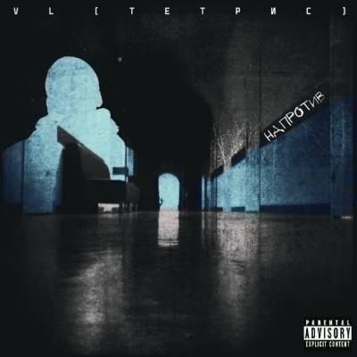 VL (Тетрис) — Напротив (2015) EP