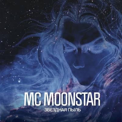 MC MoonStar — Звёздная пыль (2015)