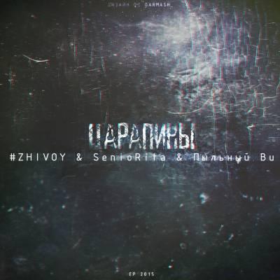 ZHIVOY x SenioRita x Пыльный Ви — Царапины (2015) EP