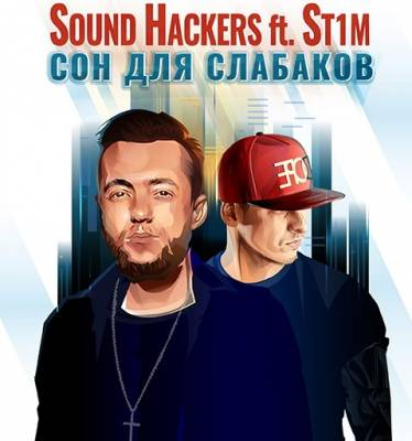 St1m feat. SoundHackers — Сон для слабаков (2015)