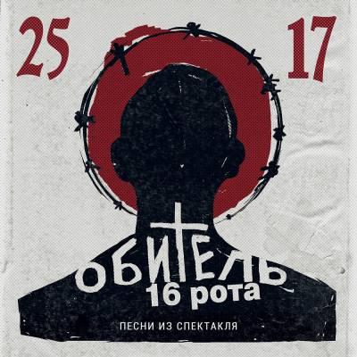 25/17 — Обитель. 16 рота (2015)
