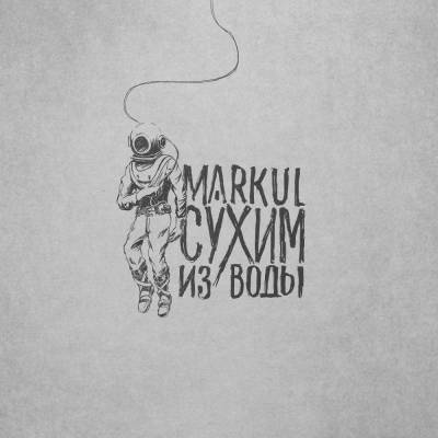 MARKUL — Сухим из воды (2015) EP