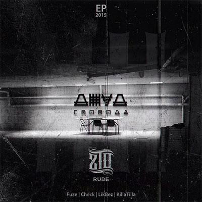 Джуд — Свобода (2015) EP